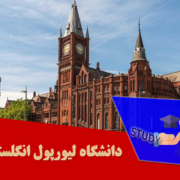 دانشگاه لیورپول انگلستان