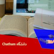 دانشگاه Chatham