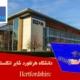 دانشگاه hertfordshire