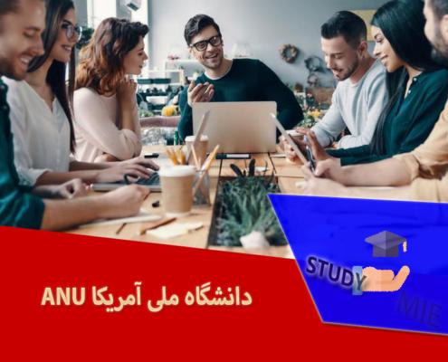 دانشگاه ملی آمریکا ANU