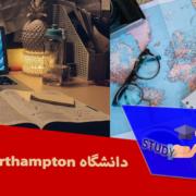 دانشگاه Northampton