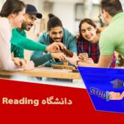 دانشگاه Reading