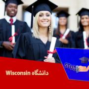 دانشگاه Wisconsin