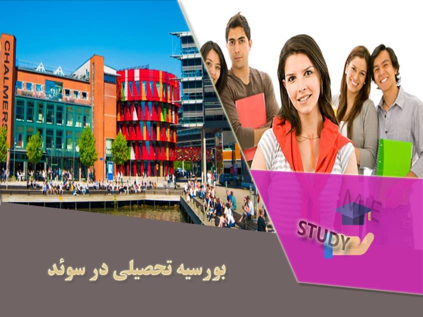 بورسیه تحصیلی در سوئد