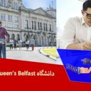 دانشگاه Queen's Belfast