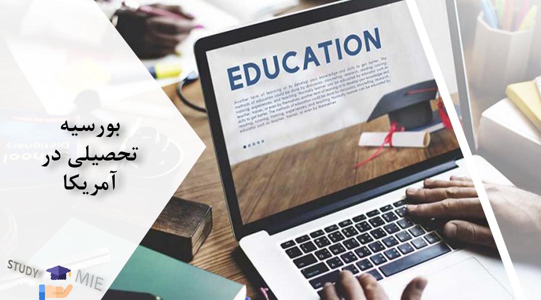 بورسیه تحصیلی در آمریکا