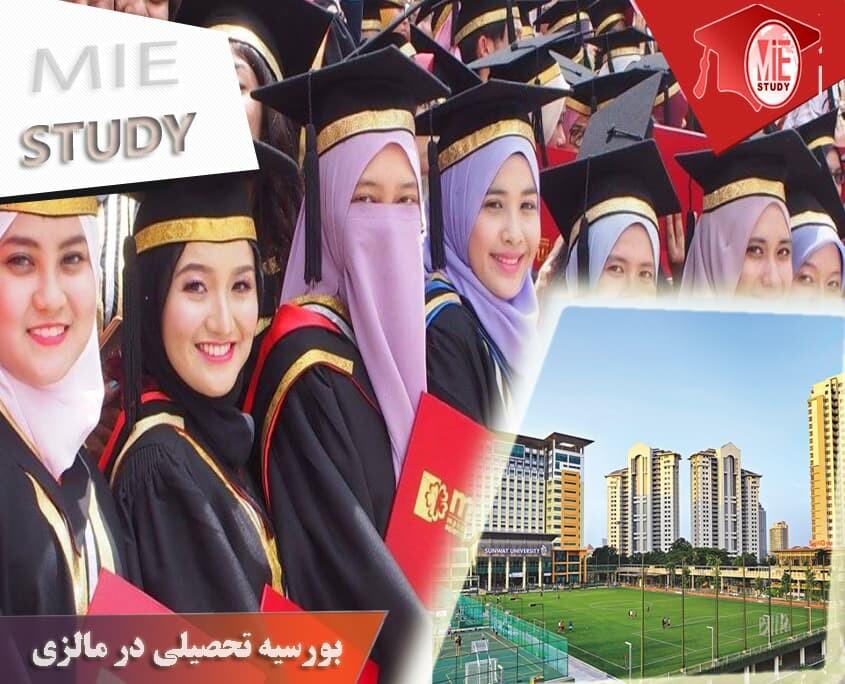 بورسیه تحصیلی در مالزی
