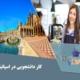 کار دانشجویی در اسپانیا