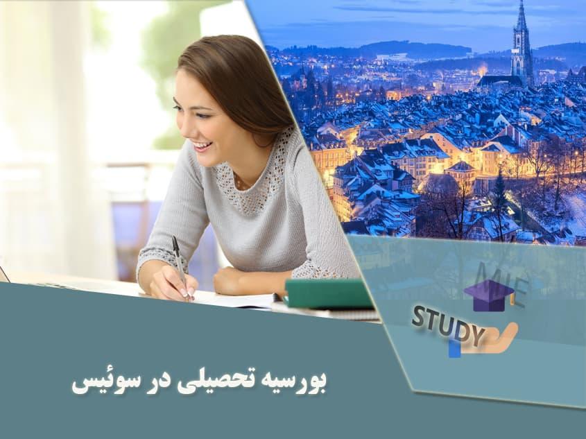بورسیه تحصیلی در سوئیس