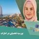 بورسیه تحصیلی در امارات