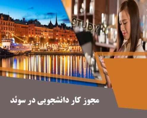 مجوز کار دانشجویی در سوئد