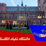 دانشگاه شفیلد انگلستان