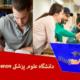 دانشگاه علوم پزشکی sechenov