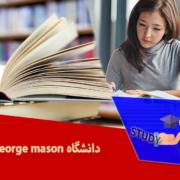 دانشگاه George mason