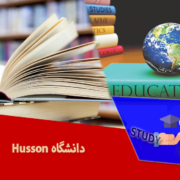 دانشگاه Husson