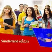 دانشگاه Sunderland
