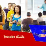 دانشگاه Teesside
