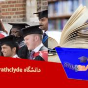 دانشگاه strathclyde