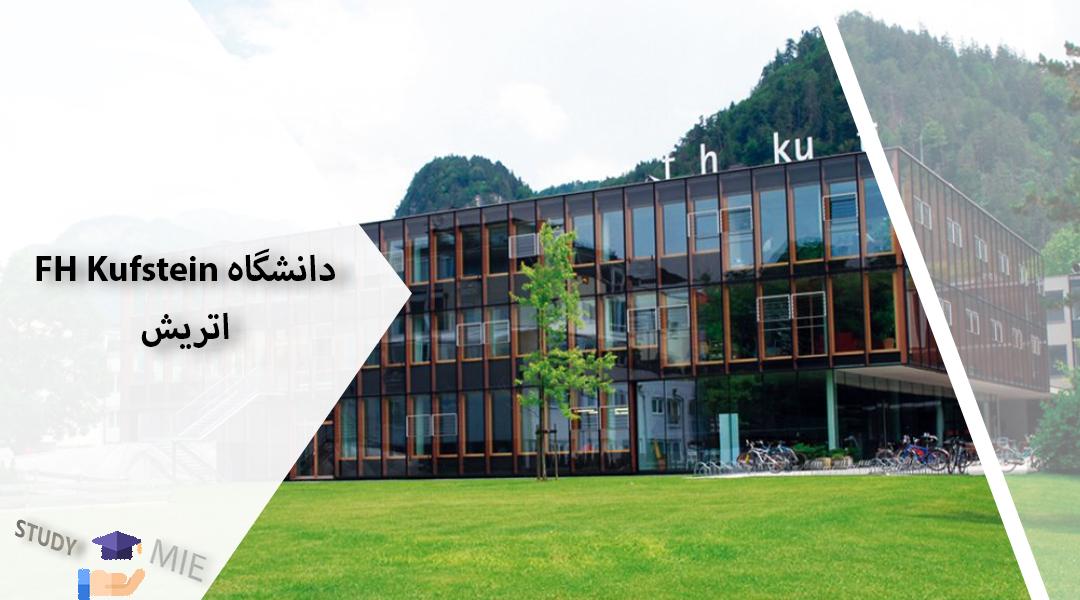 دانشگاه FH Kufstein اتریش