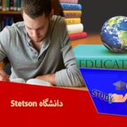 دانشگاه Stetson