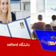 دانشگاه salford