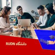 دانشگاه RUDN