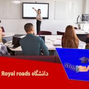 دانشگاه Royal roads