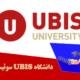 دانشگاه UBIS سوئیس