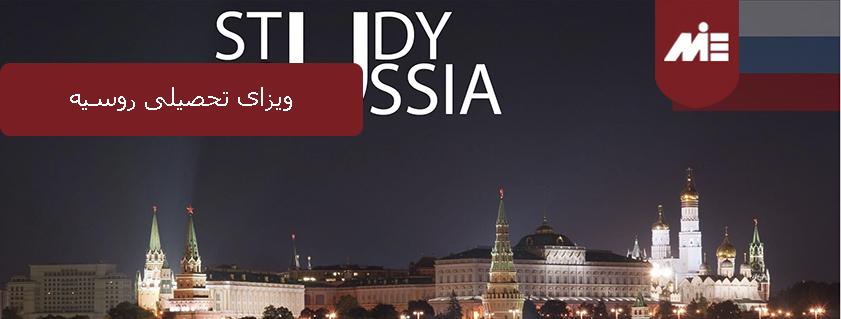 ویزای تحصیلی روسیه