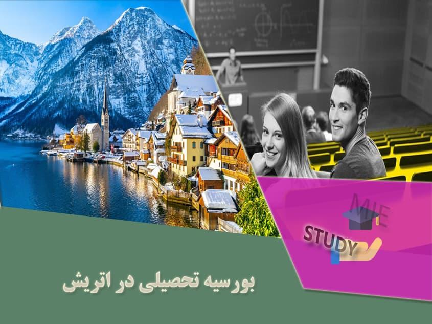 بورسیه تحصیلی در اتریش