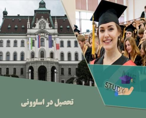 تحصیل در اسلوونی