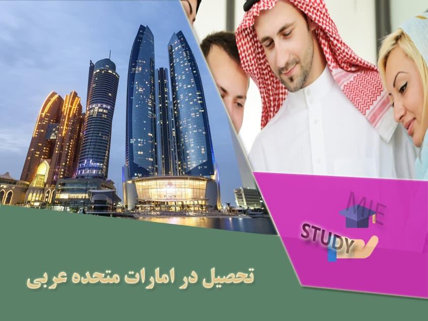 تحصیل در امارات