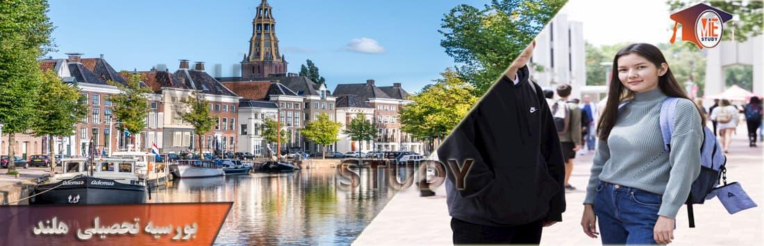 بورسیه تحصیلی در هلند