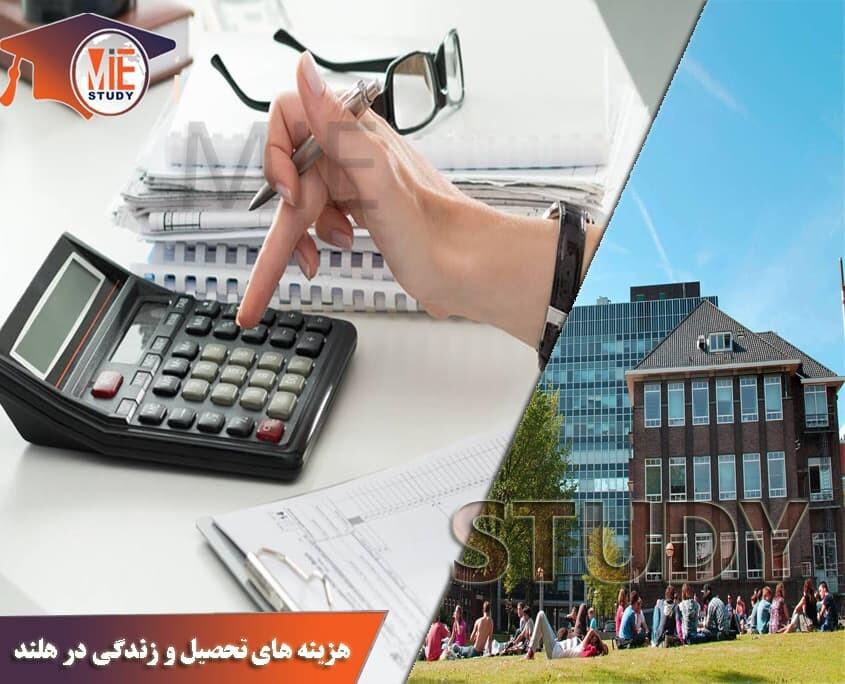 هزینه های تحصیل و زندگی در هلند