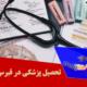 تحصیل پزشکی در قبرس