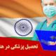 تحصیل پزشکی در هند