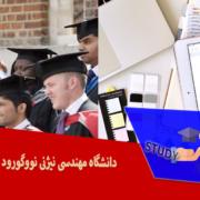 دانشگاه مهندسی نیژنی نووگورود