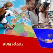 دانشگاه AUM
