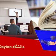 دانشگاه Dayton
