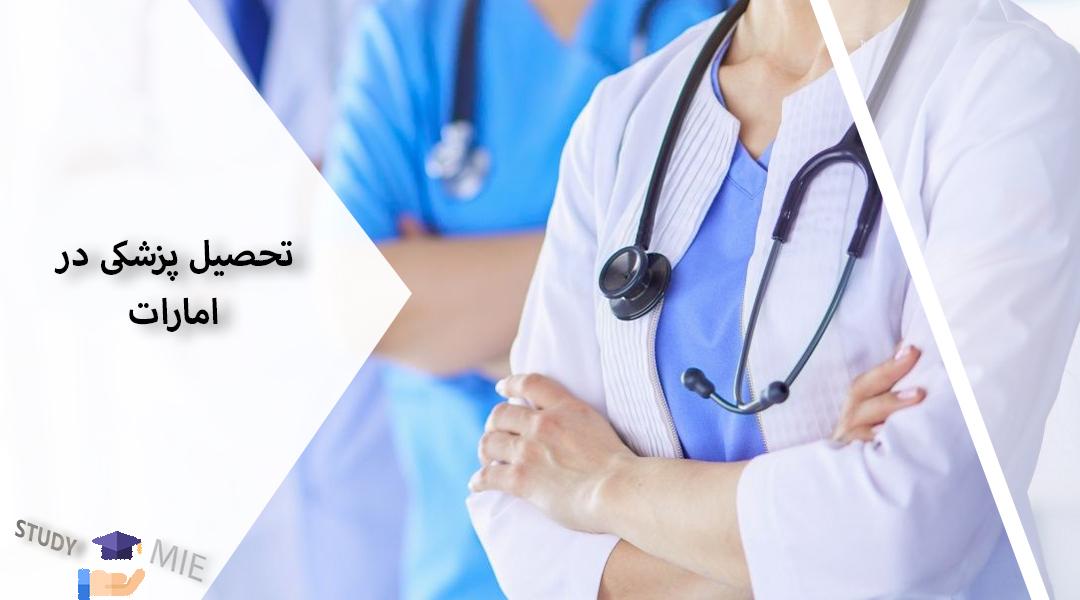 تحصیل پزشکی در امارات