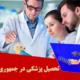 تحصیل پزشکی در جمهوری چک