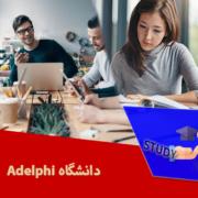 دانشگاه Adelphi