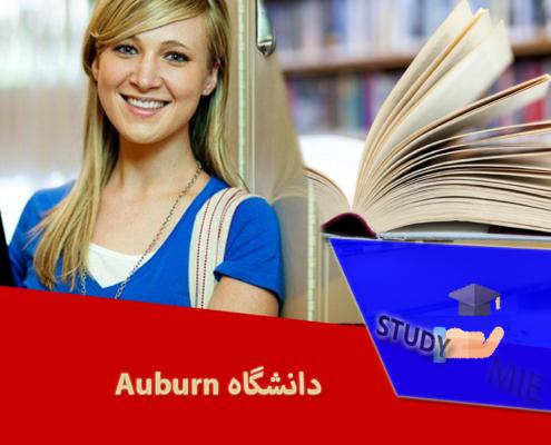 دانشگاه Auburn