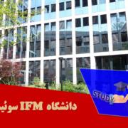 دانشگاه IFM سوئیس