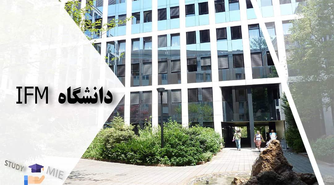 دانشگاه IFM