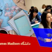 دانشگاه James Madison