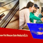 دانشگاه Sechenov First Moscow State Medical