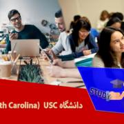 دانشگاه South Carolina) USC)