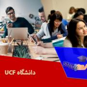 دانشگاه UCF