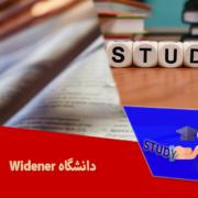 دانشگاه Widener